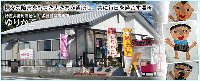 埼玉県熊谷市のゆりかご|特定非営利活動法人 多機能型事業所