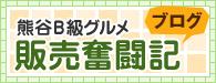 熊谷B級グルメ 販売奮闘記