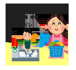 日常生活の介助(炊事、洗濯、掃除、入浴、トイレなど)
